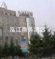 泓江商务酒店