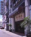 澳门濠江酒店