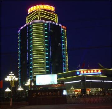 是一座四星级涉外饭店,地处秦皇岛市中心,北临火车站,东临飞机场和