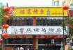 重庆诸葛烤鱼黄山店
