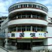 盐城韩国料理馆