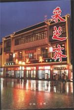 苏州采芝斋