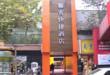 南京雅客快捷酒店(南京宝庆银楼店)