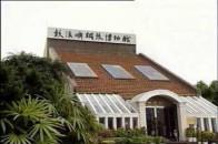 厦门鼓浪屿钢琴博物馆