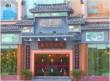 广西北海群灰饭店
