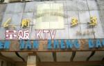 人间正道量贩KTV