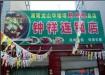 龙山华塘坝片片鱼钟祥连锁店