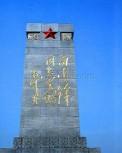 湖南人文景观雷锋纪念馆