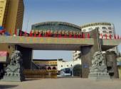 喀什其尼瓦克国际酒店