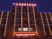 新疆吐鲁番新天顺酒店
