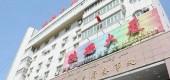 新疆乌鲁木齐市陕西大厦