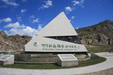 新疆富蕴可可托海国家地质公园地质陈列馆