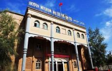 新疆和田博物馆