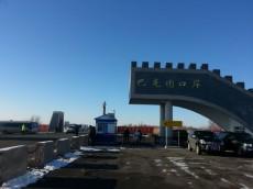 新疆塔城巴克图口岸