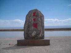 新疆吐鲁番艾丁湖