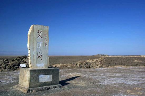 新疆吐鲁番艾丁湖,图二