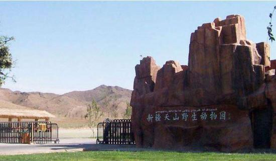 新疆乌鲁木齐天山野生动物园