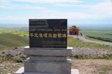 新疆伊犁格登山石碑