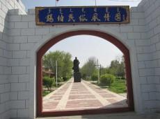 新疆伊犁察布查尔锡伯自治县锡伯民俗风情园