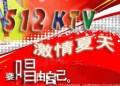 512量贩KTV(友谊西路店)