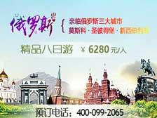 莫斯科+圣彼得堡+新西伯利亚精品8日游