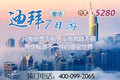 新疆到迪拜直飞7天豪华行程(CZ)
