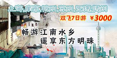 """华东五市+扬州、畅游双水乡""""乌镇.木渎"""" 双飞7日游"""