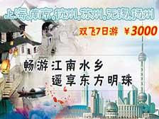 """完美江南南京.杭州.上海.苏州.无锡+双水乡""""乌镇.西塘""""双飞7日游"""