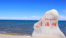 西宁青海湖、塔尔寺两晚二日游