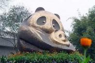 成都市大熊猫繁育研究基地
