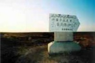 新疆卡拉麦里自然保护区