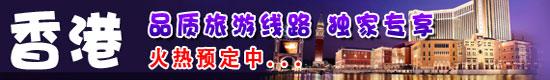 新疆到香港旅游线路